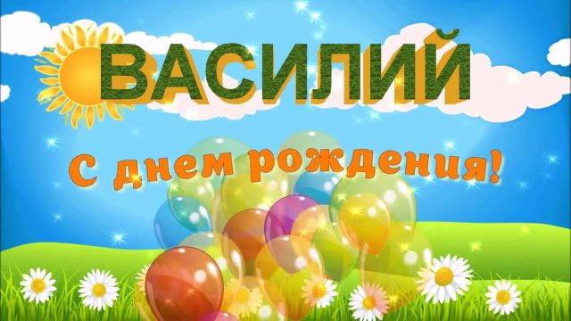 Василий с днем рождения открытки и картинки (14)