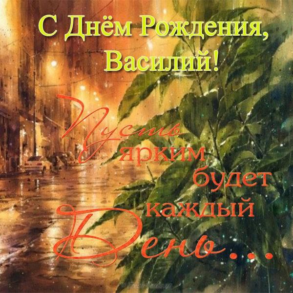 Василий с днем рождения открытки и картинки (2)