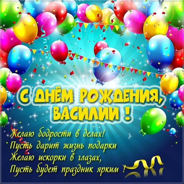Василий с днем рождения открытки и картинки (4)