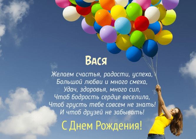 Василий с днем рождения открытки и картинки (5)