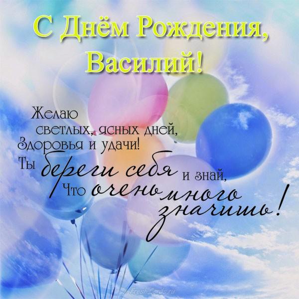 Василий с днем рождения открытки и картинки (7)