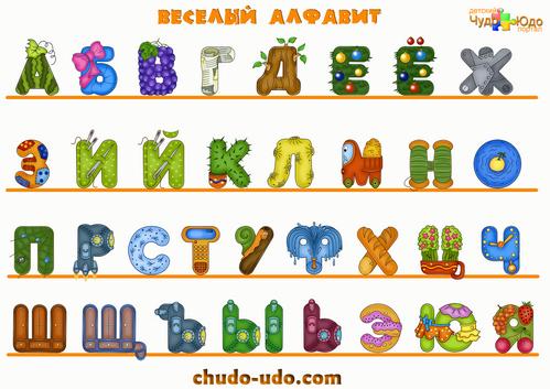 Веселая буква картинки для детей (12)