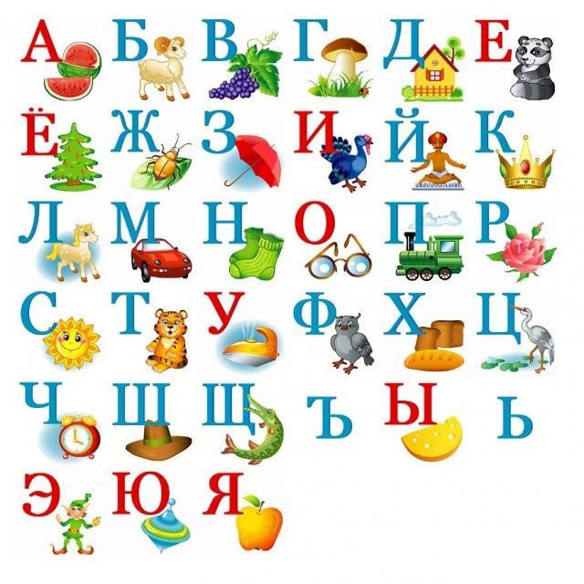 Веселая буква картинки для детей (13)