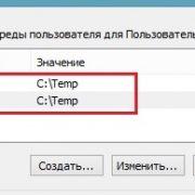 Для чего нужна папка temp в windows 7 и можно ли удалять ее содержимое