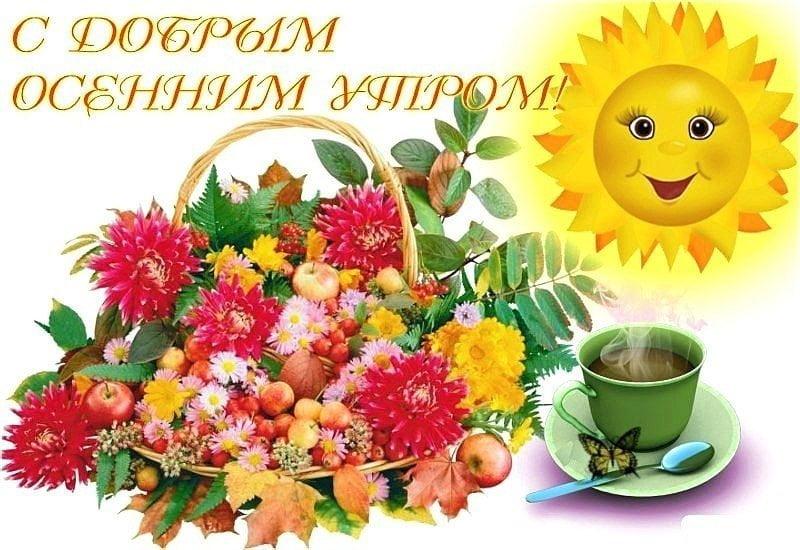 Картинки доброго осеннего утра и хорошего дня, ком именем