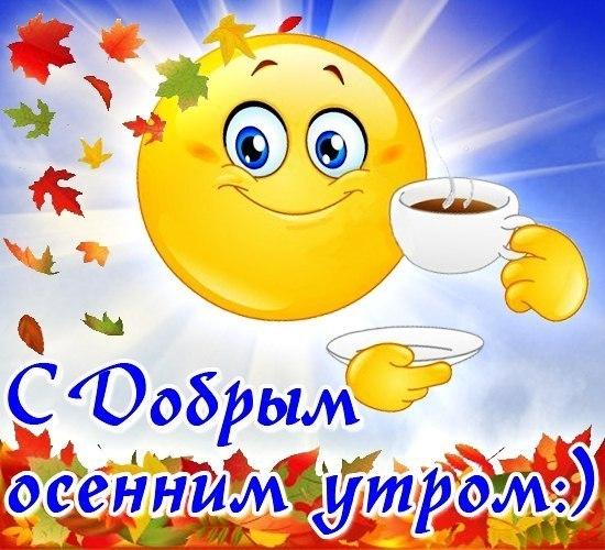 Доброе осеннее утро картинки красивые (3)
