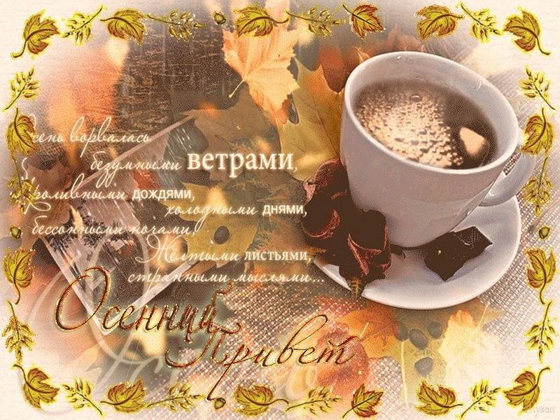 Доброе осеннее утро картинки красивые (8)