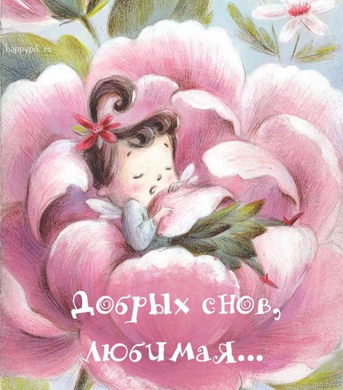 Чудесных снов картинки красивые с надписью