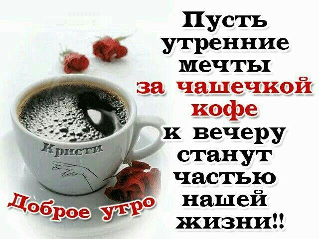 Доброе утро и хорошего дня картинки красивые для девушки (12)
