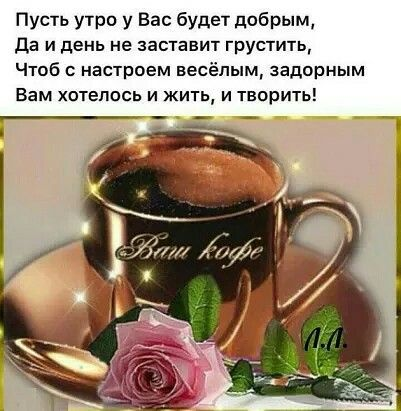 Доброе утро и хорошего дня картинки красивые для девушки (13)