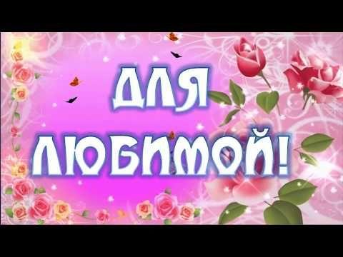 Доброе утро и хорошего дня картинки красивые для девушки (4)