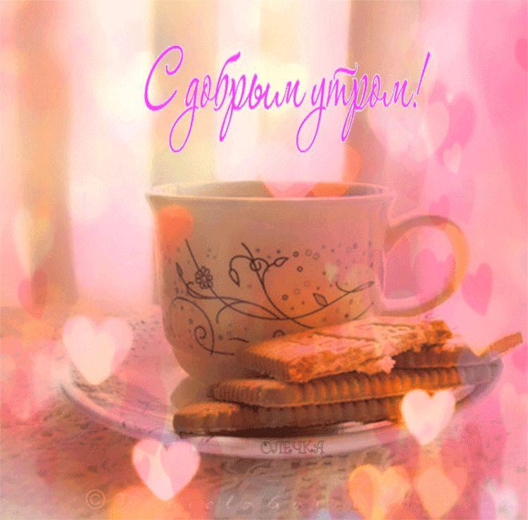 Доброе утро картинки красивые для девушек с кофе (1)