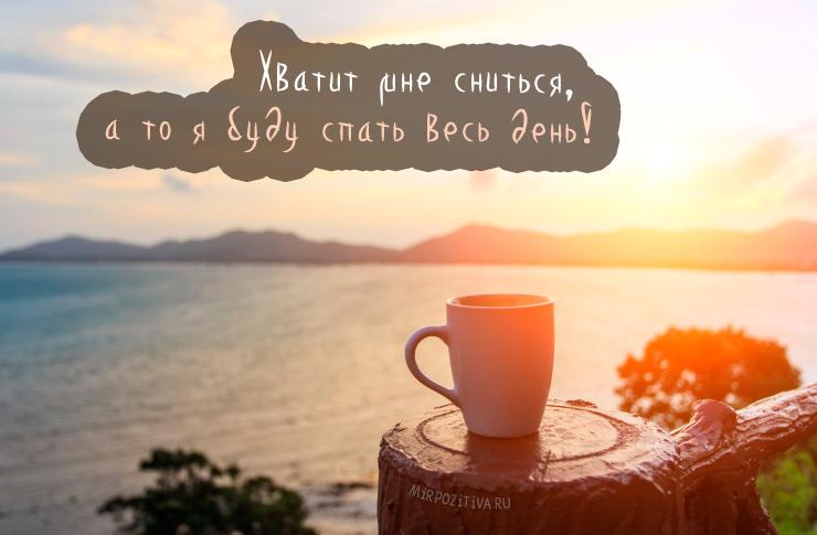 Доброе утро картинки красивые для девушек с кофе (10)