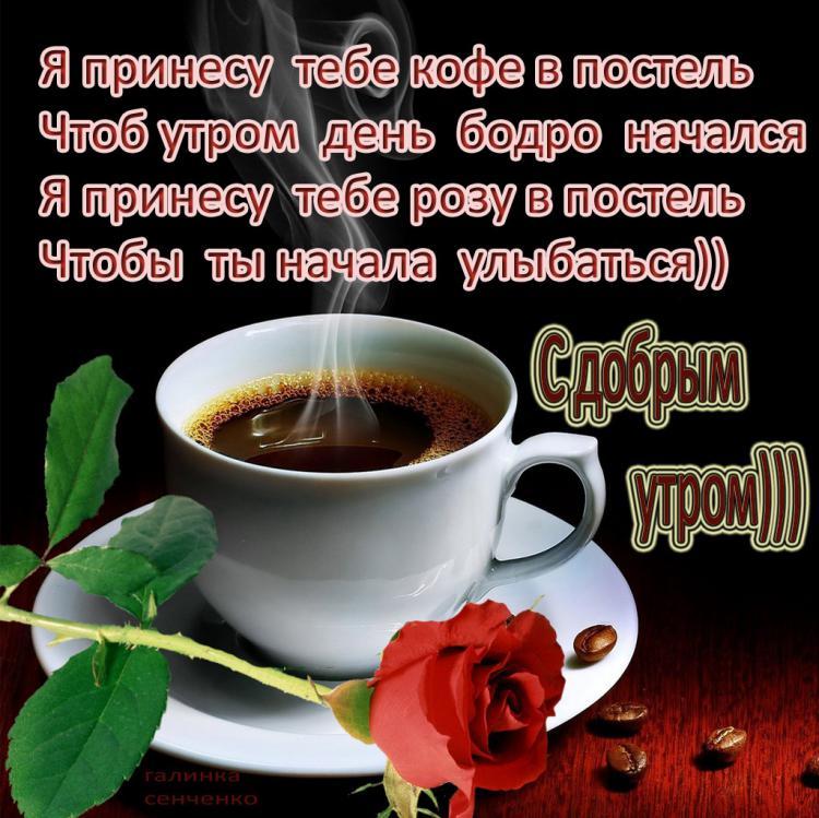 Доброе утро картинки красивые для девушек с кофе (11)