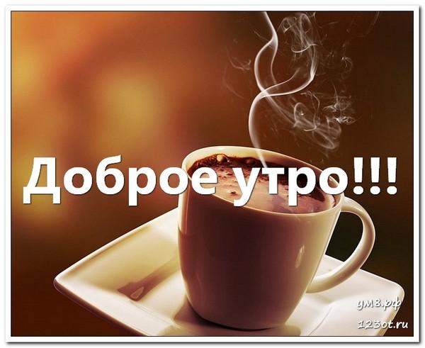 Доброе утро картинки красивые для девушек с кофе (2)