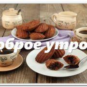 Доброе утро картинки красивые для девушек с кофе (4)