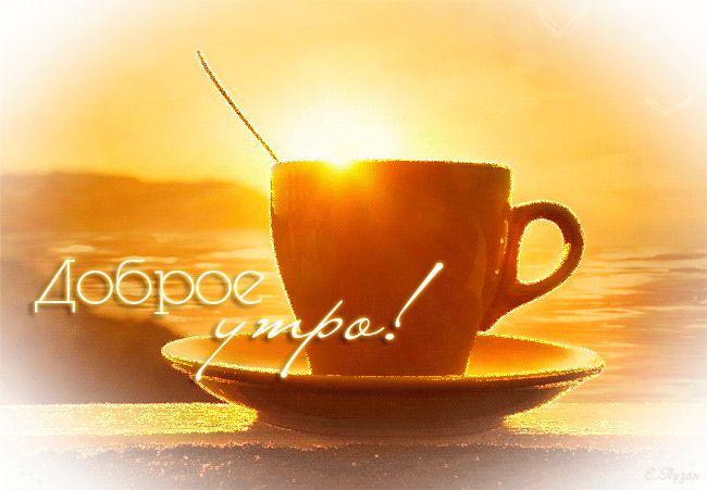 Доброе утро картинки красивые для девушек с кофе (5)
