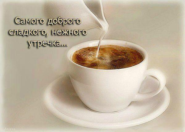 Доброе утро картинки красивые для девушек с кофе (6)