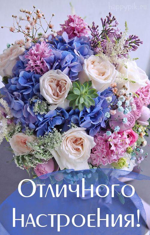 Доброе утро картинки красивые для девушек с цветами (18)