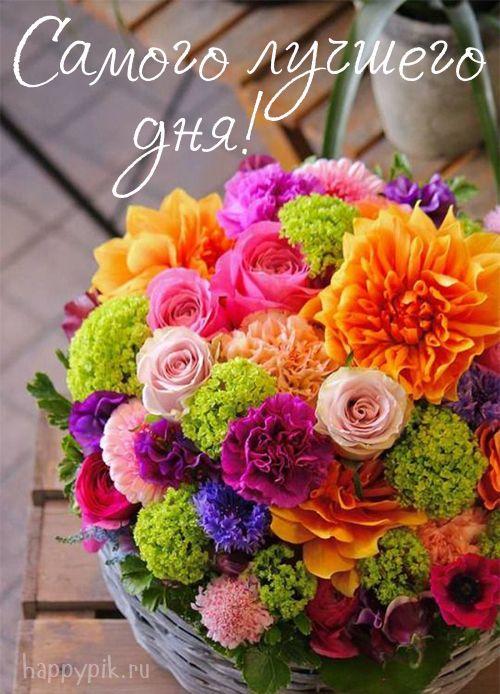 Доброе утро картинки красивые для девушек с цветами (2)