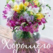 Доброе утро картинки красивые для девушек с цветами (21)