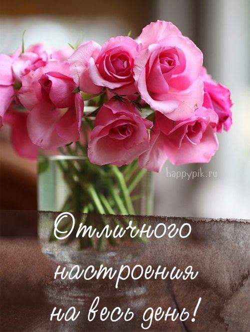 Доброе утро картинки красивые для девушек с цветами (6)