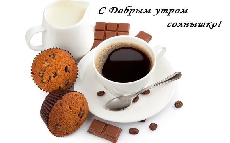 Доброе утро красивые картинки с пожеланиями для мужчины (3)