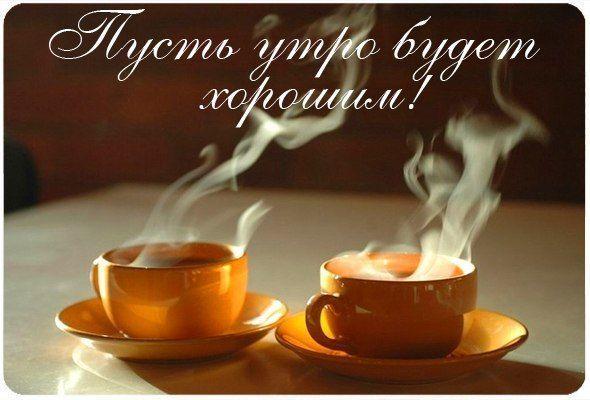 Доброе утро красивые картинки с пожеланиями для мужчины (5)