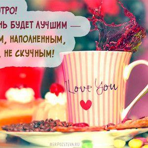 Доброе утро красивые картинки с пожеланиями для мужчины (8)
