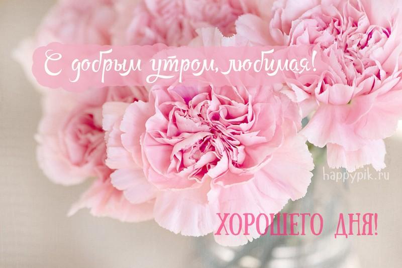 Доброе утро любимая картинки красивые цветы с пожеланиями (11)