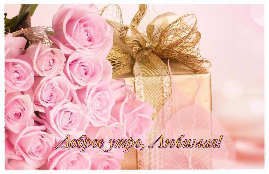 Доброе утро любимая картинки красивые цветы с пожеланиями (12)
