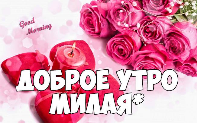 Доброе утро любимая картинки красивые цветы с пожеланиями (13)