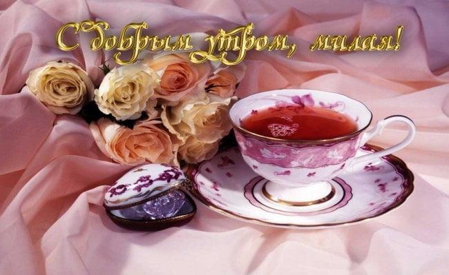 Доброе утро любимая картинки красивые цветы с пожеланиями (2)