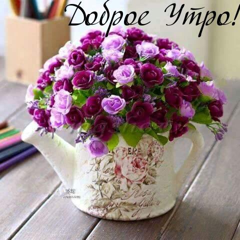 Доброе утро любимая картинки красивые цветы с пожеланиями (6)