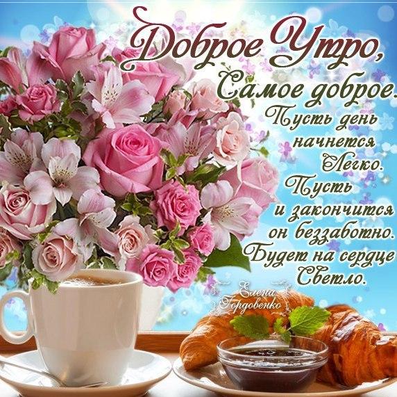 Доброе утро любимая картинки красивые цветы с пожеланиями (8)