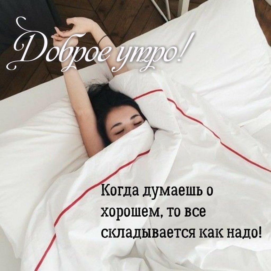 Доброе утро любимый картинки красивые с надписью - подборка (17)