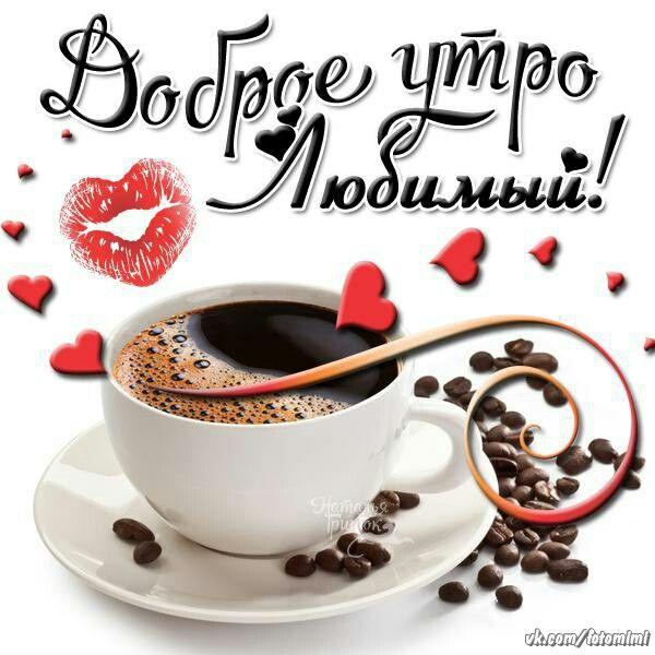 Доброе утро любимый картинки красивые с надписью - подборка (4)