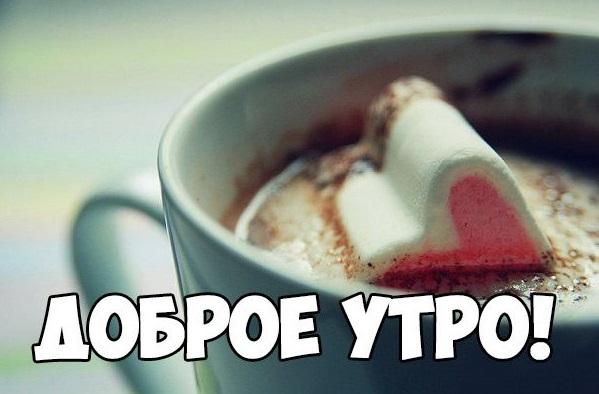 Доброе утро милая картинки с кофе в постель (1)
