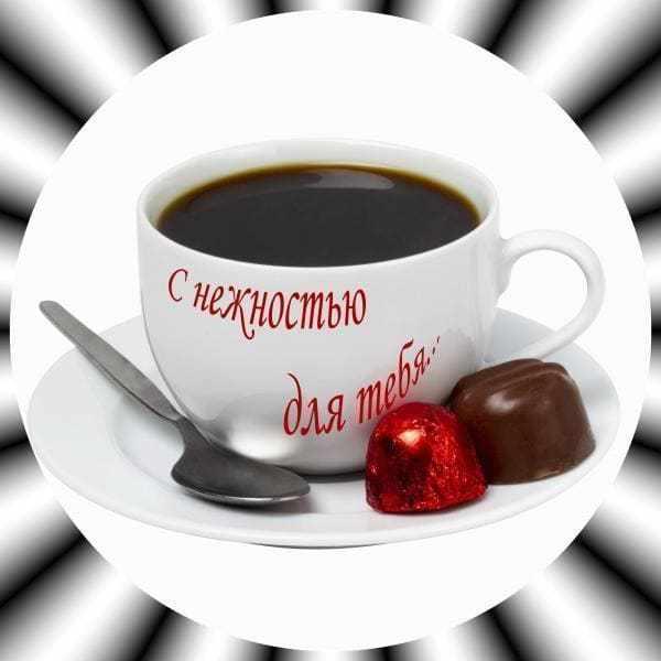 Доброе утро милая картинки с кофе в постель (10)