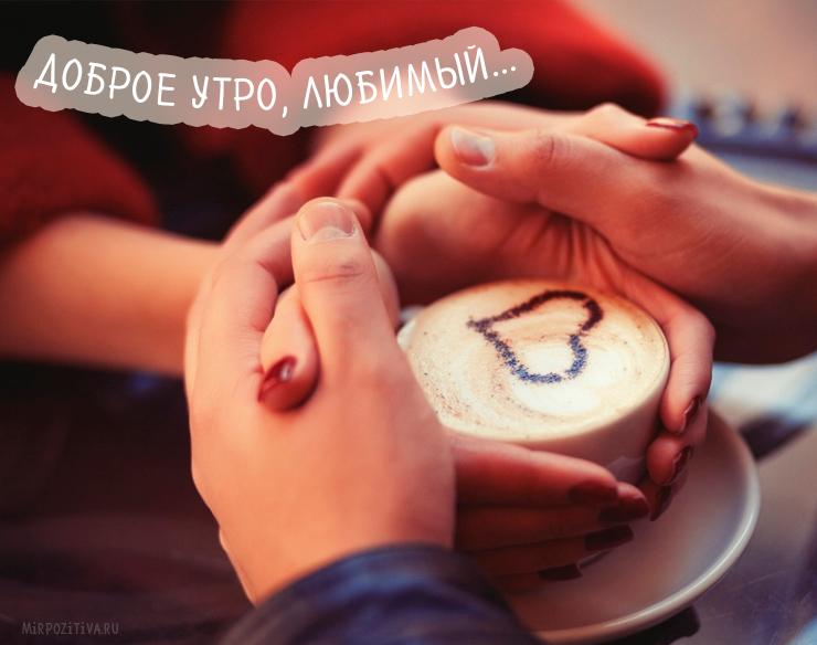 Доброе утро милая картинки с кофе в постель (12)