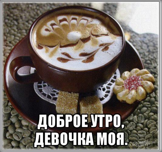 Доброе утро милая картинки с кофе в постель (13)