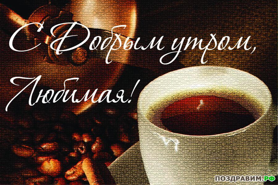 Доброе утро милая картинки с кофе в постель (14)