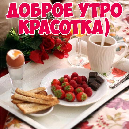Доброе утро милая картинки с кофе в постель (15)