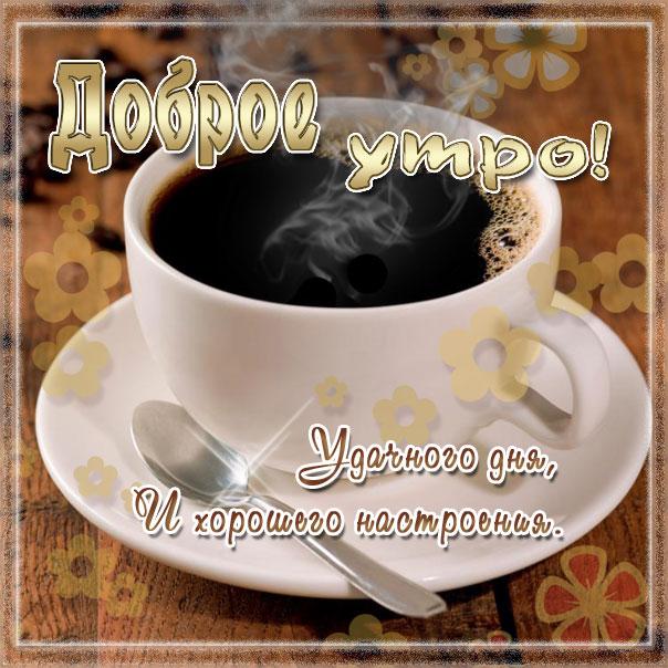 Доброе утро милая картинки с кофе в постель (17)