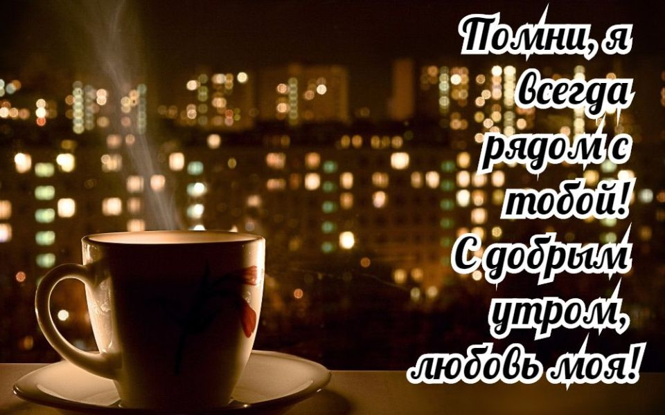 Доброе утро милая картинки с кофе в постель (18)