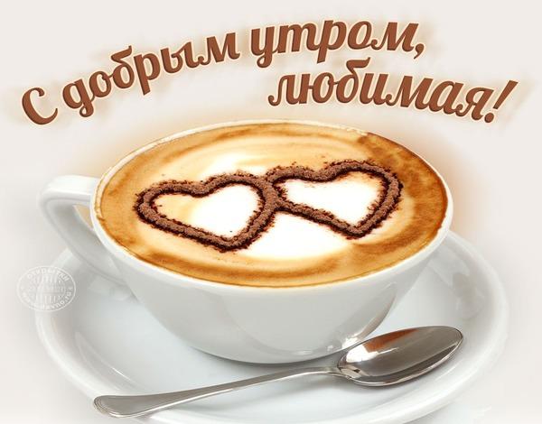 Доброе утро милая картинки с кофе в постель (2)