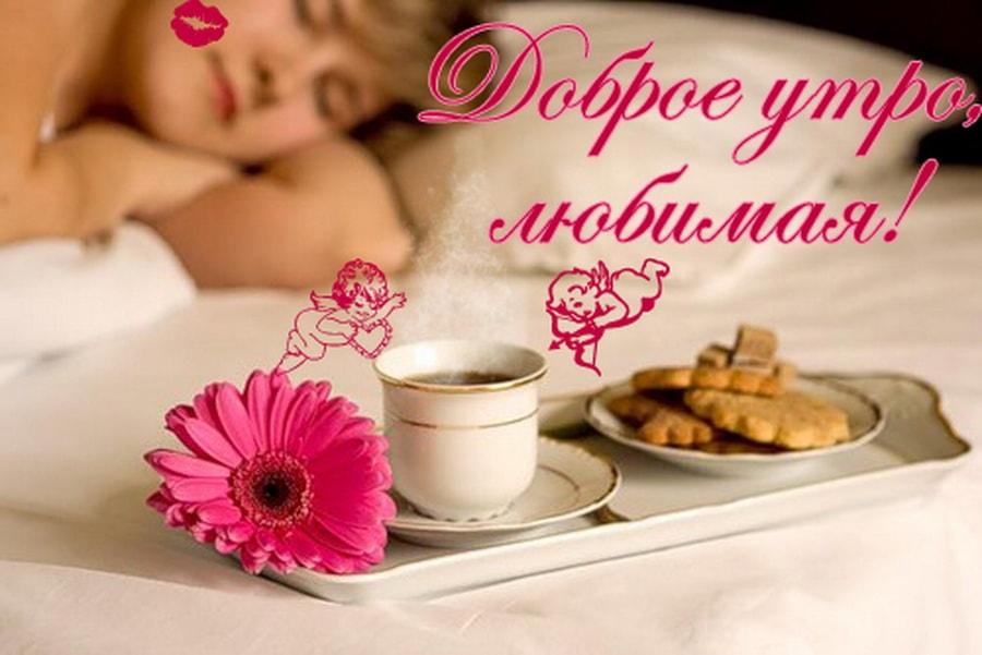 Доброе утро милая картинки с кофе в постель (20)