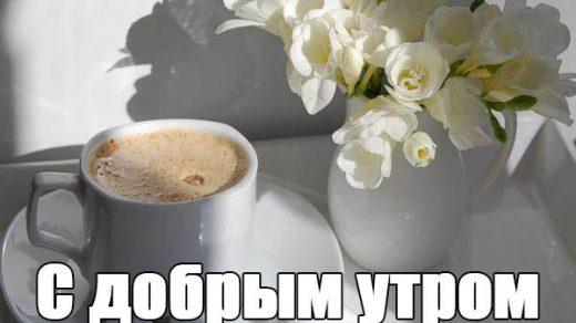 Доброе утро милая картинки с кофе в постель (21)
