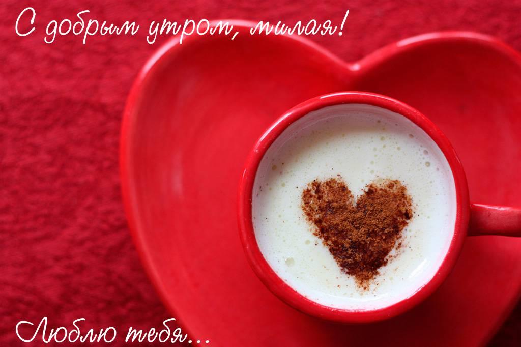 Доброе утро милая картинки с кофе в постель (3)