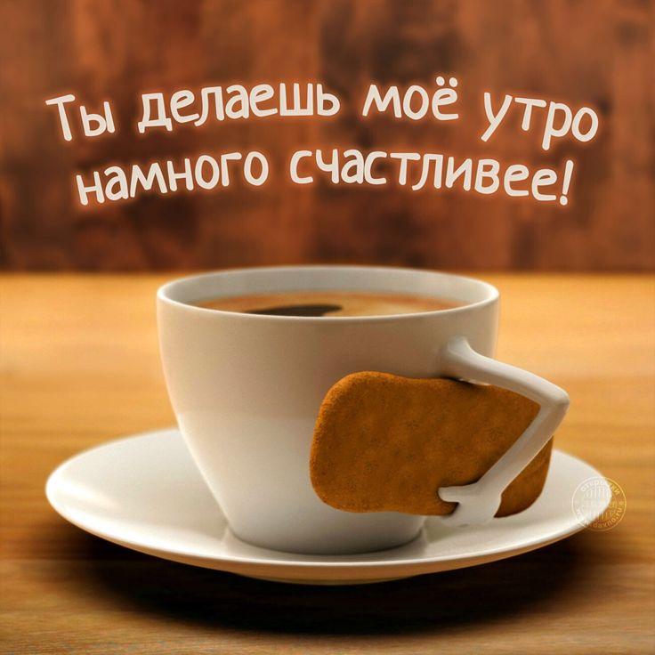 Доброе утро милая картинки с кофе в постель (4)